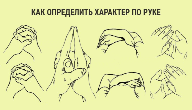 Как с помощью рук определить черту характера? Простой тест расскажет про характер человека
