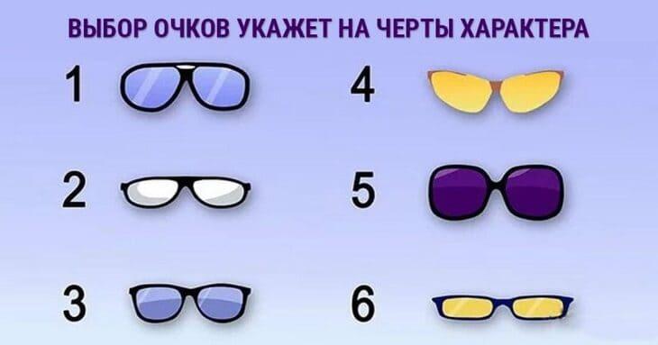 очки и характер