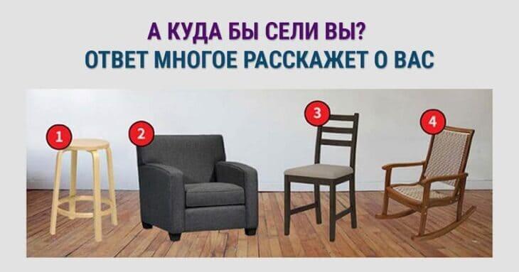Узнать больше о самом себе поможет выбор стула, на который хотелось бы сесть